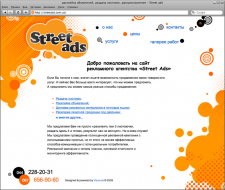 Сайт для рекламного агентства «Street Ads»