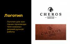 Логотип для производителя ремней ручной работы