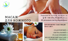 Massage (Business Card)