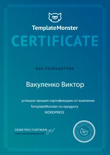 Сертификат от ТemplateMonster