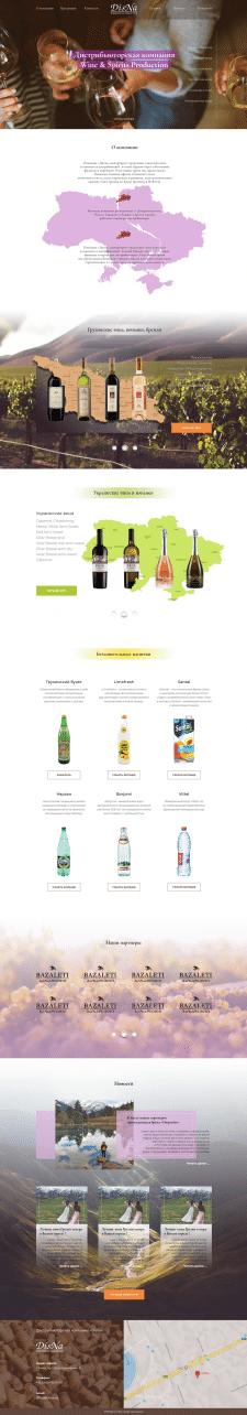 Главная страница сайта алкогольной компании