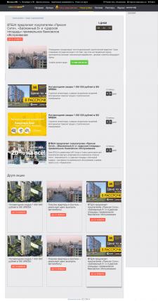 Целевая страница компании по недвижимости.