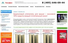 Копирайтинг с размещением ТеплоДом Руф (Bitrix)