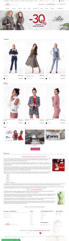 Интернет-магазин Alito