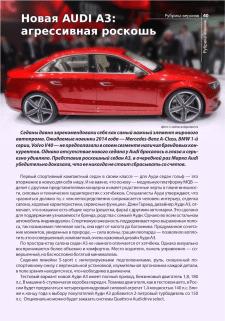 Новая AUDI A3: агрессивная роскошь