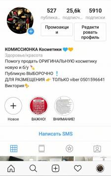 Интернет магазин косметики в Instagram