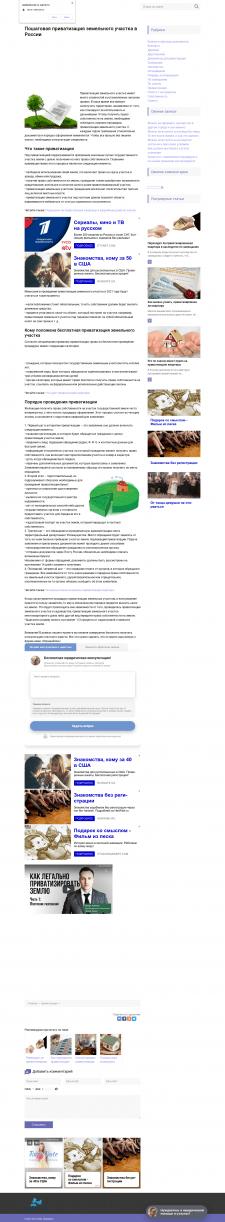 Пошаговая приватизация земельного участка в России