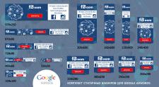 Баннера для рекламы Google AdWords