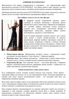LOVE REPUBLIC — мировой бренд модной одежды
