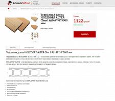 Наполнение интернет магазина Adonis Wood