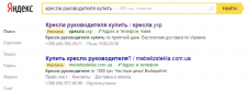 Контекст Яндекс Директ для лендинга кресла.укр