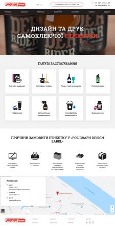 Контент для сайта Poligraph Designe Label