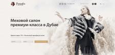 Правки по интернет магазину меховых изделий