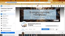 """Страница книжного рынка """"Почайна"""""""