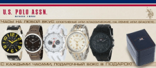 Часы U.S. POLO ASSN.