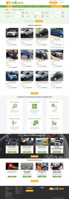 Портал по продажам авто