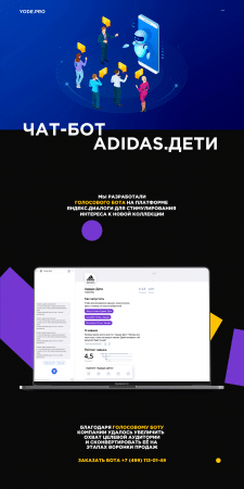 Голосовой бот для платформы Яндекс.Диалоги