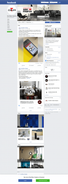 Администрирование страниц бренда стройматериалов