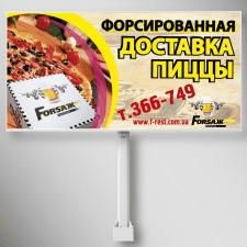 Биллборд пицца