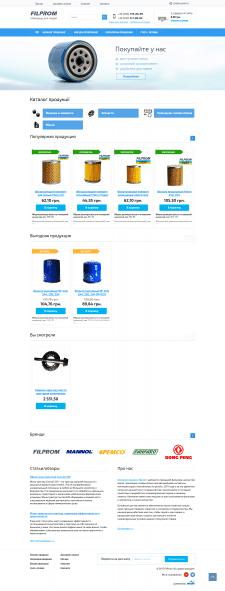 Интернет-магазин Filprom (контент-менеджер)