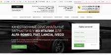 Сайт по продаже итальянских запчастей на авто