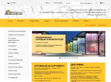 Сайт интернет-магазина стройматериалов Евробуд-ПРО