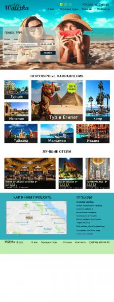 Одностраничный сайт для туристического агентства