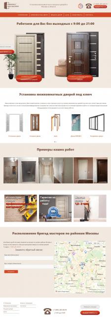 Сайт по установке дверей