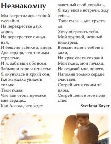 моя вторая работа опубликоваyная в TV RUS