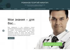 Частный эндокринолог (Беларусь)