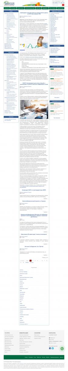 Новости офшорного бизнеса Nexus.ua