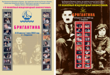 Постер для кинофестиваля Бригантина/Poster for the film festival