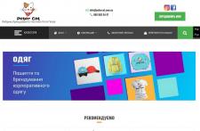 Створення інтернет магазину та seo-оптимізація