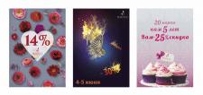 Серия плакатов для обувного магазина