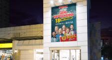 Биллборд «День рождения, Dizel Show», ТРЦ «Караван