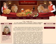 Сайт-каталог - ТАНДЫР-МАСТЕР