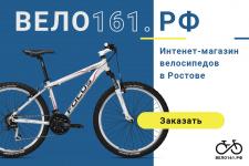 Рекламный баннер. Интернет-магазин велосипедов