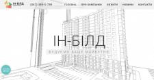Текстовий контент для сайту будівельної компанії