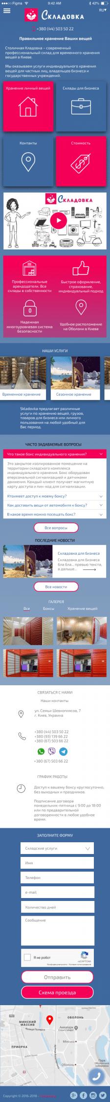 Мобильная версия сайта https://www.skladovka.ua/