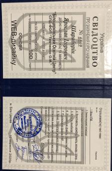 Сертификат про окончание курса Web-дизайна