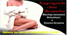 Дизайн визитки косметологу