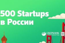 Чат-бот для Сбербанк и 500 Startups