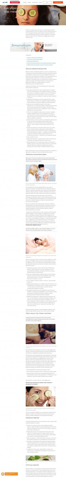 Статья в блог (женская тематика)