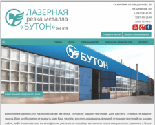 Создание сайта компании по лазерной резке метала