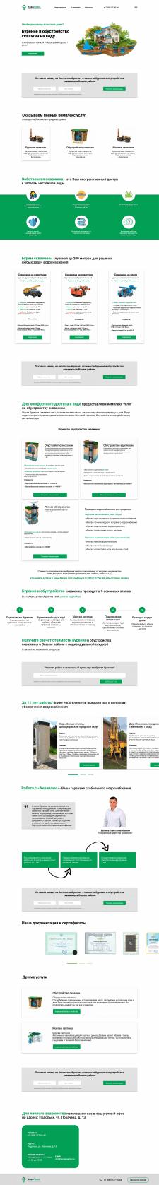 Дизайн Landing-page по бурению скважин