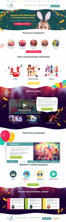 "Design ""Myata Event Agency"""