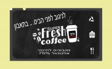Упаковка для влажной салфетки. Израильская кофейня
