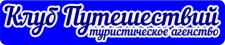 """Логотип тур.фирмы """"Клуб путешествий"""""""