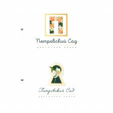 """Логотип Магазин цветов 2 """"Цветочный сад"""""""