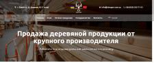 Создание сайта для турецкой компании Simeger